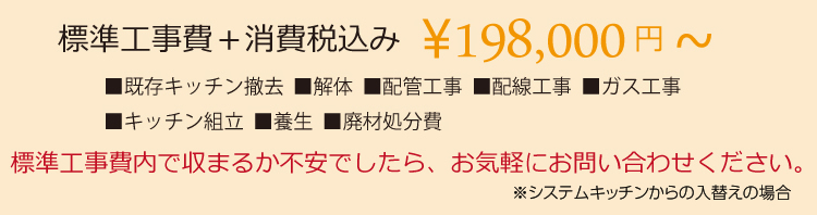 標準工事費+消費税込み\198,000円~